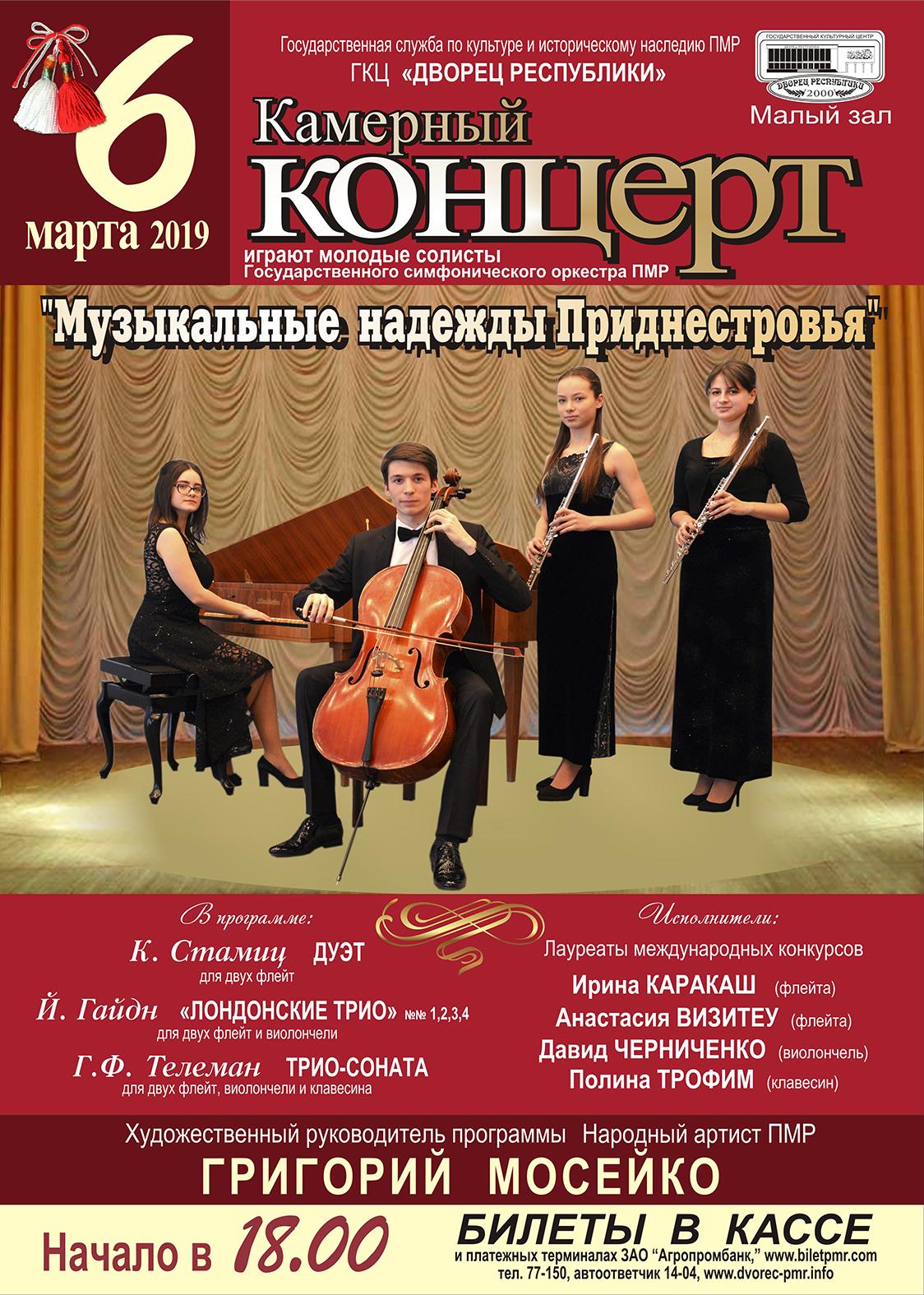 Музыкальные надежды Приднестровья