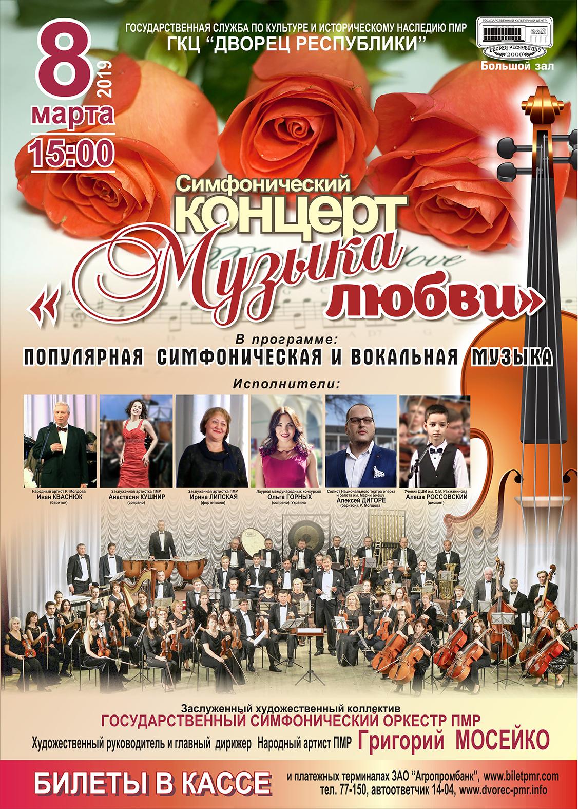 Симфонический концерт «Музыка любви»